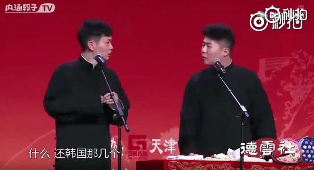 중국 개그맨이 티비에서 말하는 한국인 특징...jpg
