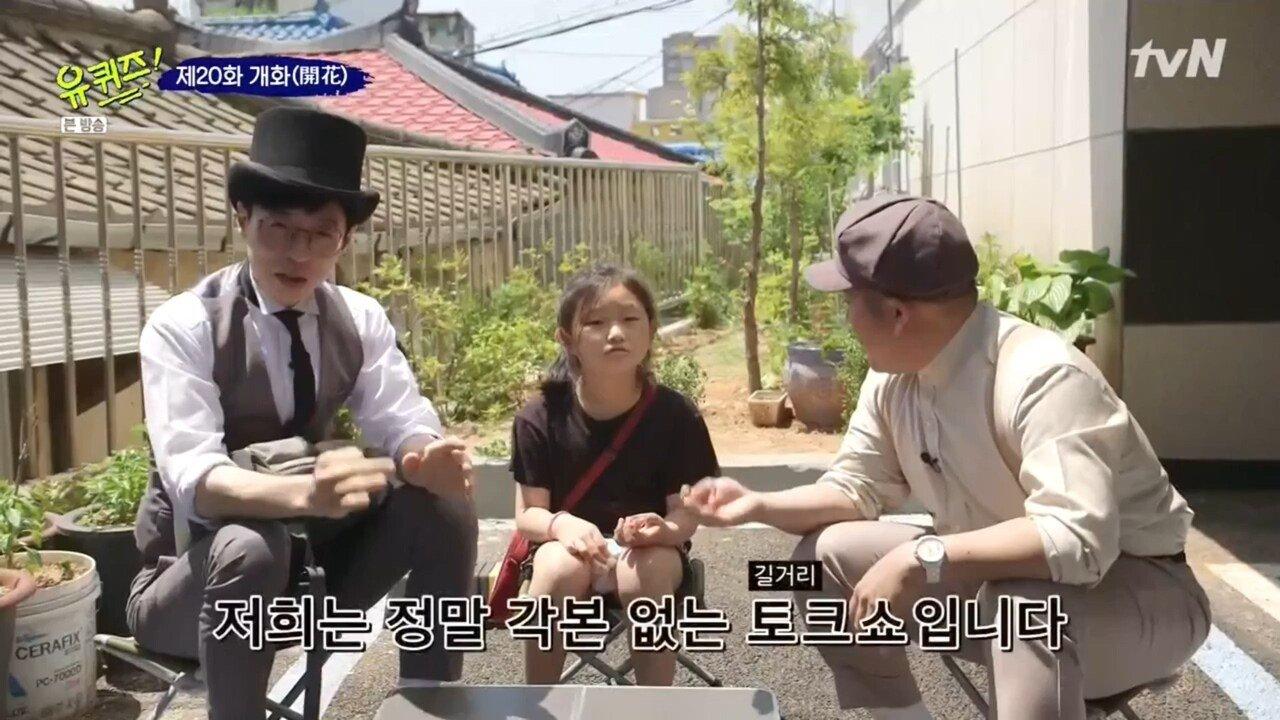 13.jpg (스압) 투머치토커 어린이를 만난 유재석,조세호 [2]
