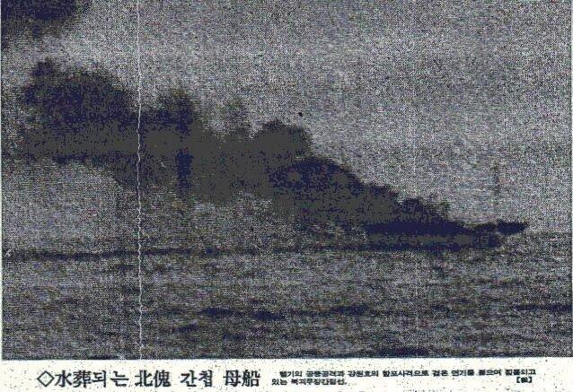 3.jpg 국군이 북한 간첩선을 미사일로 격침한 일화
