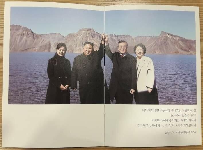 천안함.jpg 천안함 유족한테 김정은이랑 투샷사진 보낸 문재인