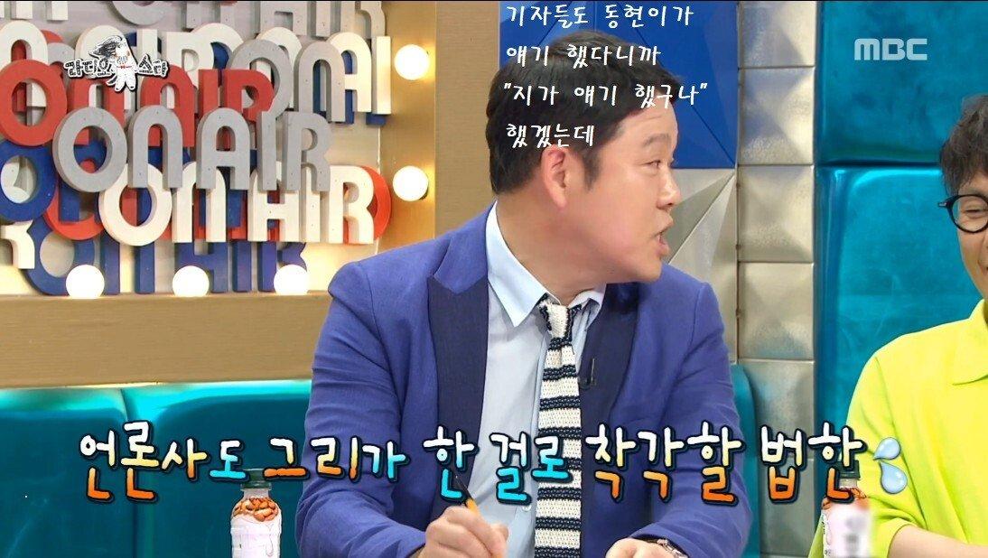 동현이가 공개연애를 한 이유