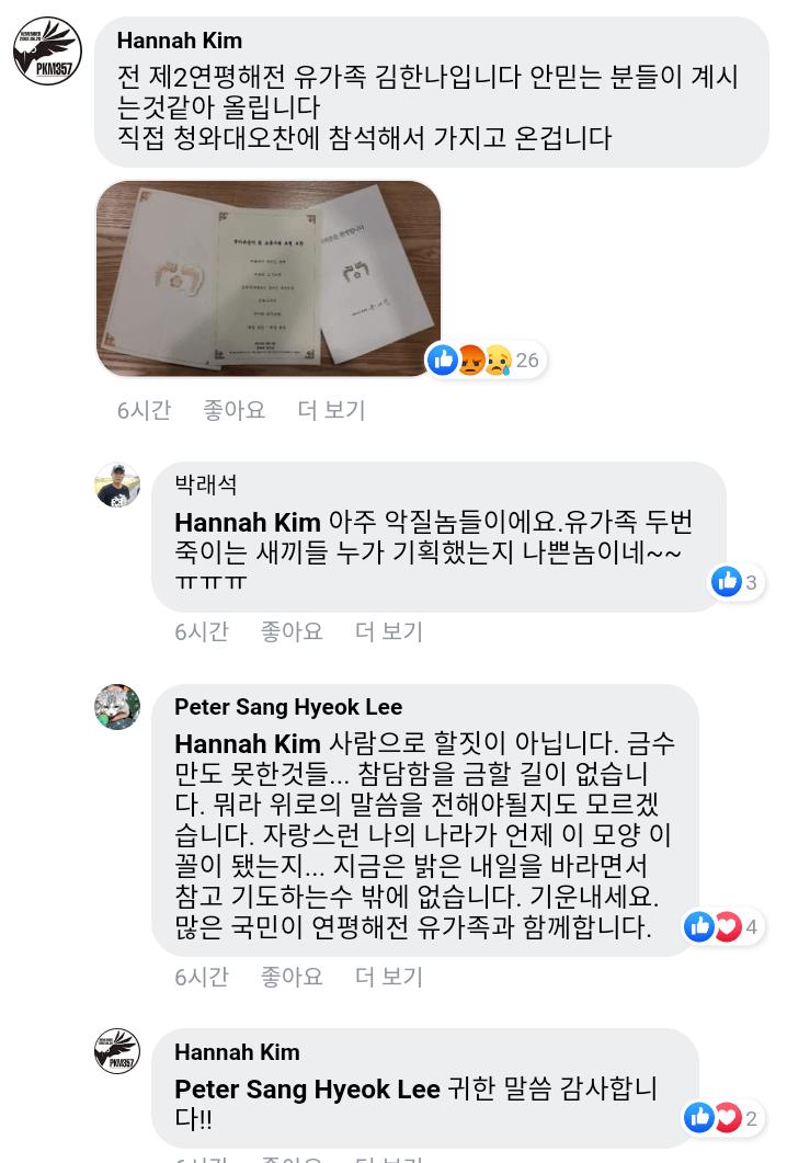 20190606165434_ydpyqwuq.png 연평대전 유가족이 받은 책자 팩트체크.jpg