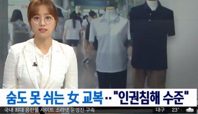 """숨도 못 쉬는 여학생 교복, """"인권 침해 수준"""""""