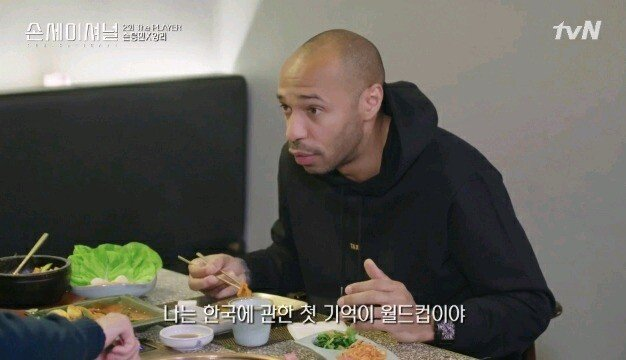 24.jpg [손세이셔널] 앉자마자 비빔밥 찾는 티에리 앙리ㅋㅋㅋㅋㅋㅋㅋ