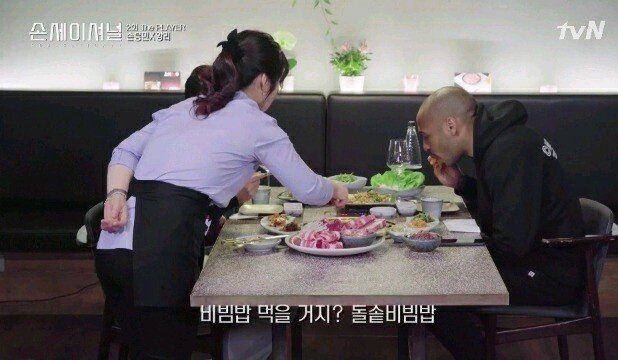 9.jpg [손세이셔널] 앉자마자 비빔밥 찾는 티에리 앙리ㅋㅋㅋㅋㅋㅋㅋ