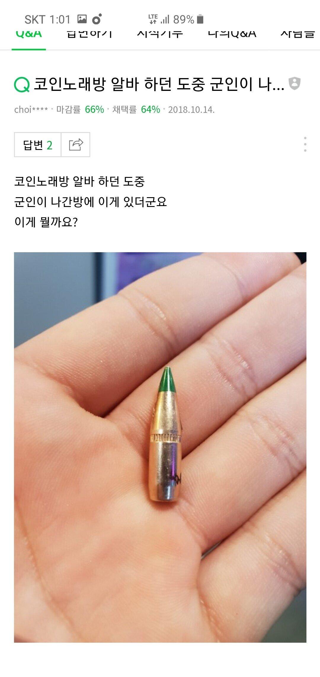 Screenshot_20190608-130159_Samsung Internet.jpg 코노에서 발견된 5.56mm 탄....jpg