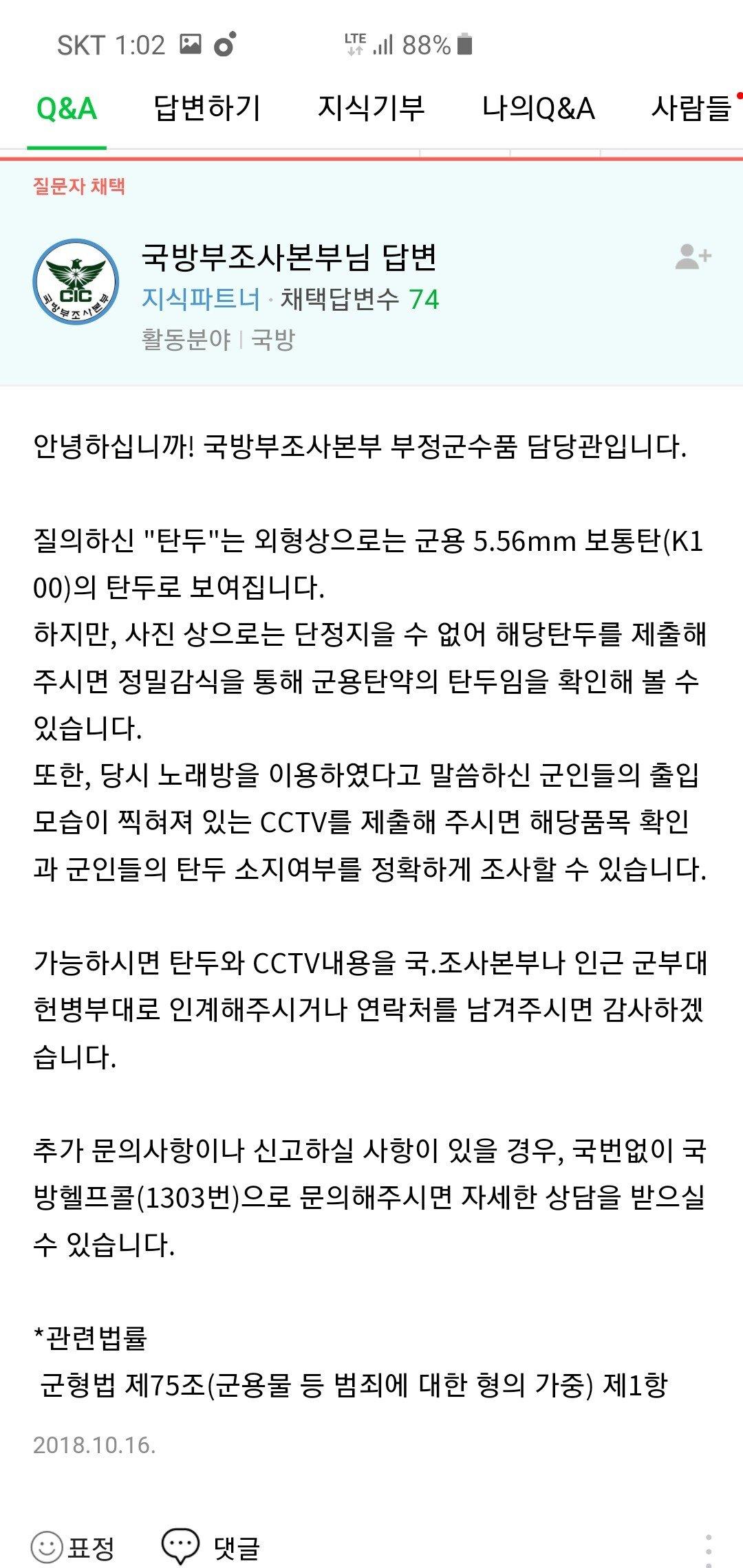Screenshot_20190608-130208_Samsung Internet.jpg 코노에서 발견된 5.56mm 탄....jpg