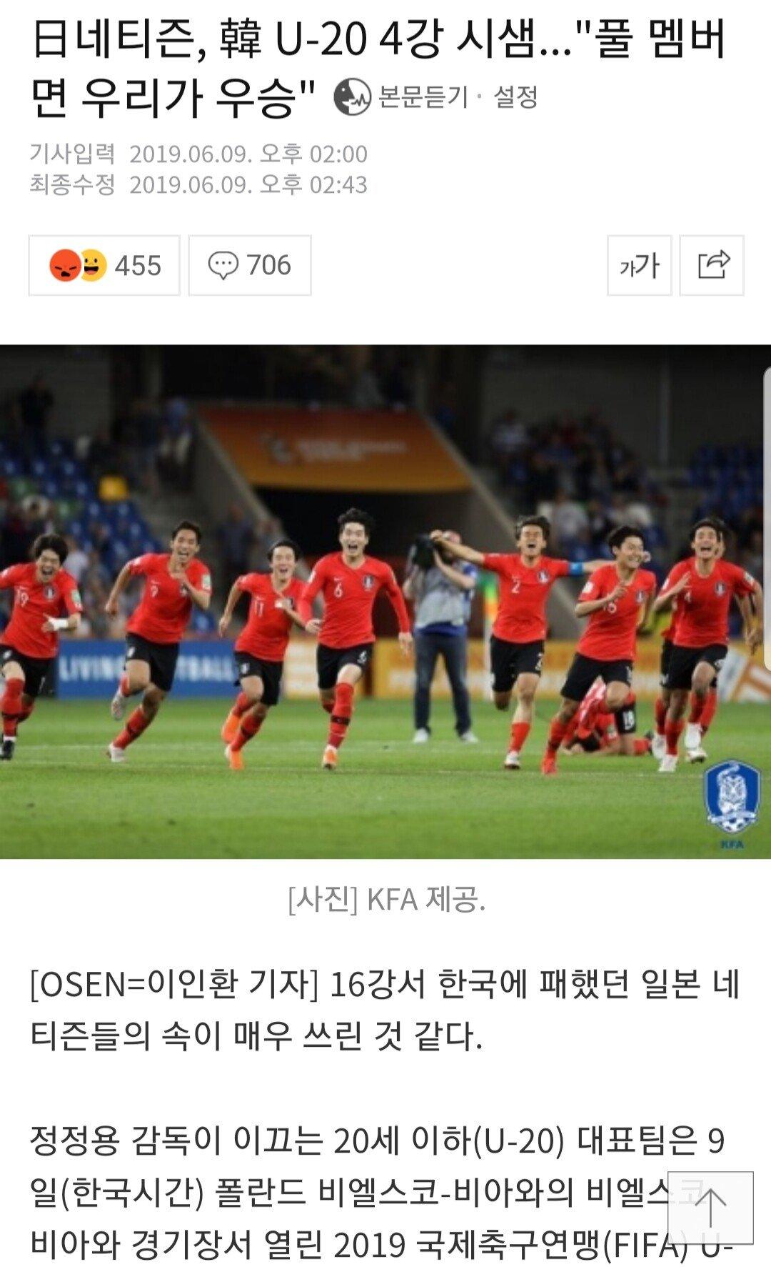 일본 네티즌, 야 한국 풀멤버였으면 우리가 올라갔어.jpg