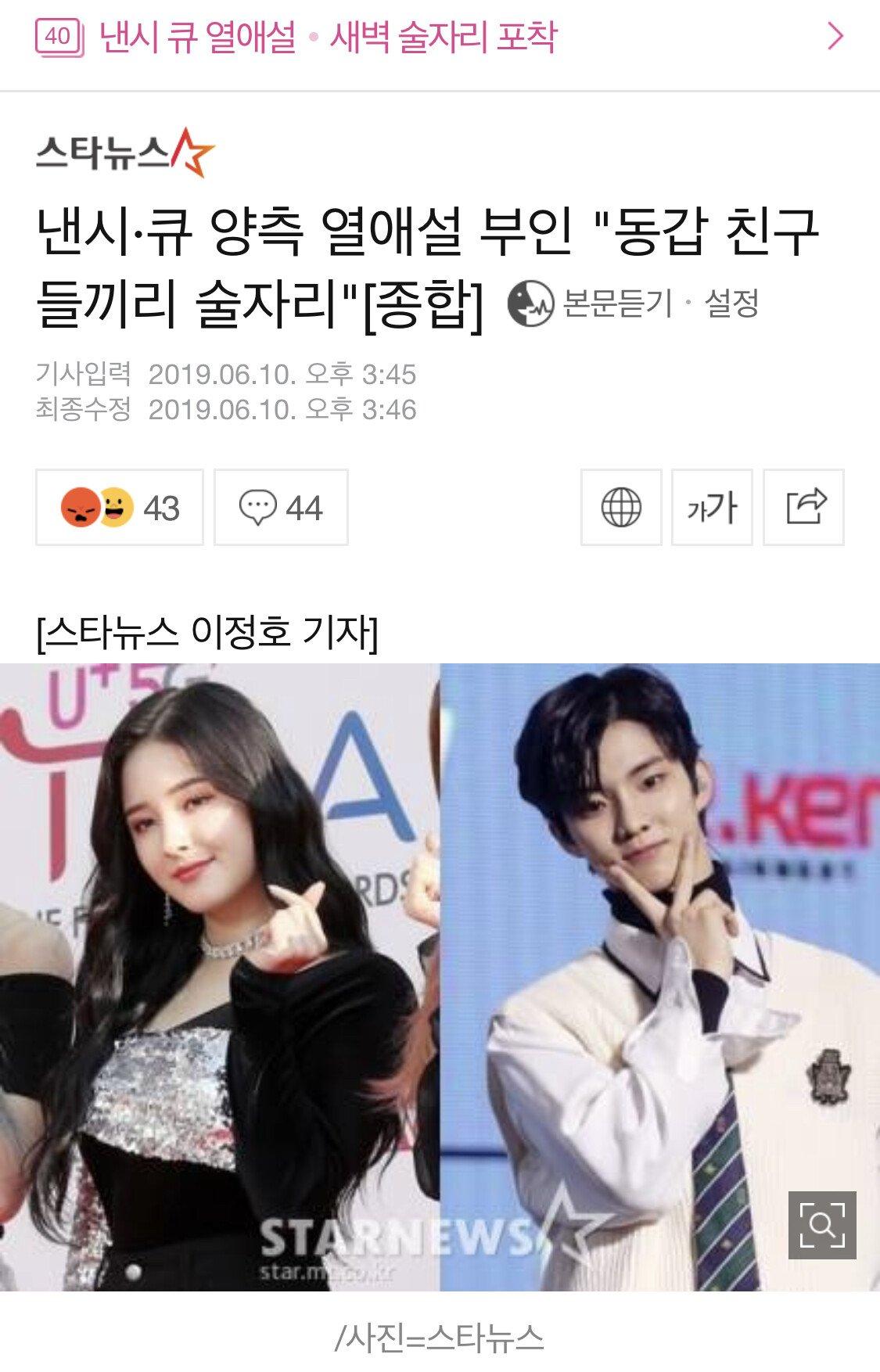"""[종합] 모모랜드 낸시,큐 양측 열애설 부인 """"동갑 친구들끼리 술자리"""".txt"""