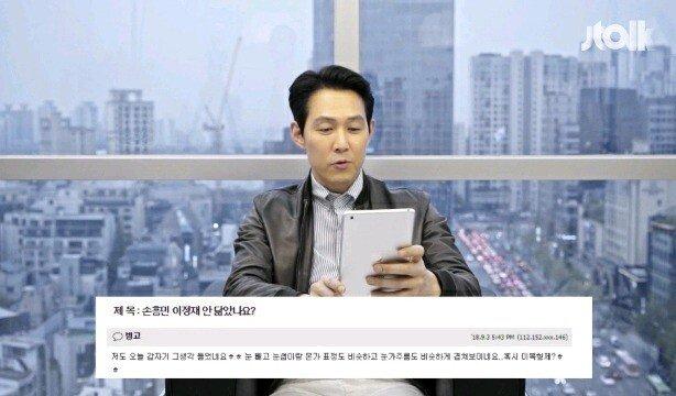 "12.jpg 이정재 ""손흥민 선수랑 제가 닮았다는 글이 많네요?"".jpg"