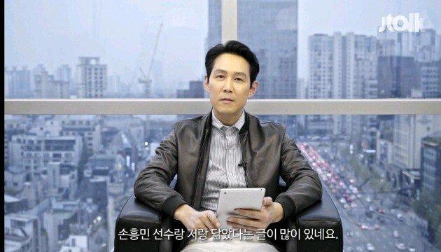 "11.jpg 이정재 ""손흥민 선수랑 제가 닮았다는 글이 많네요?"".jpg"