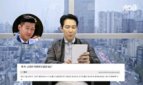 "13.jpg 이정재 ""손흥민 선수랑 제가 닮았다는 글이 많네요?"".jpg"