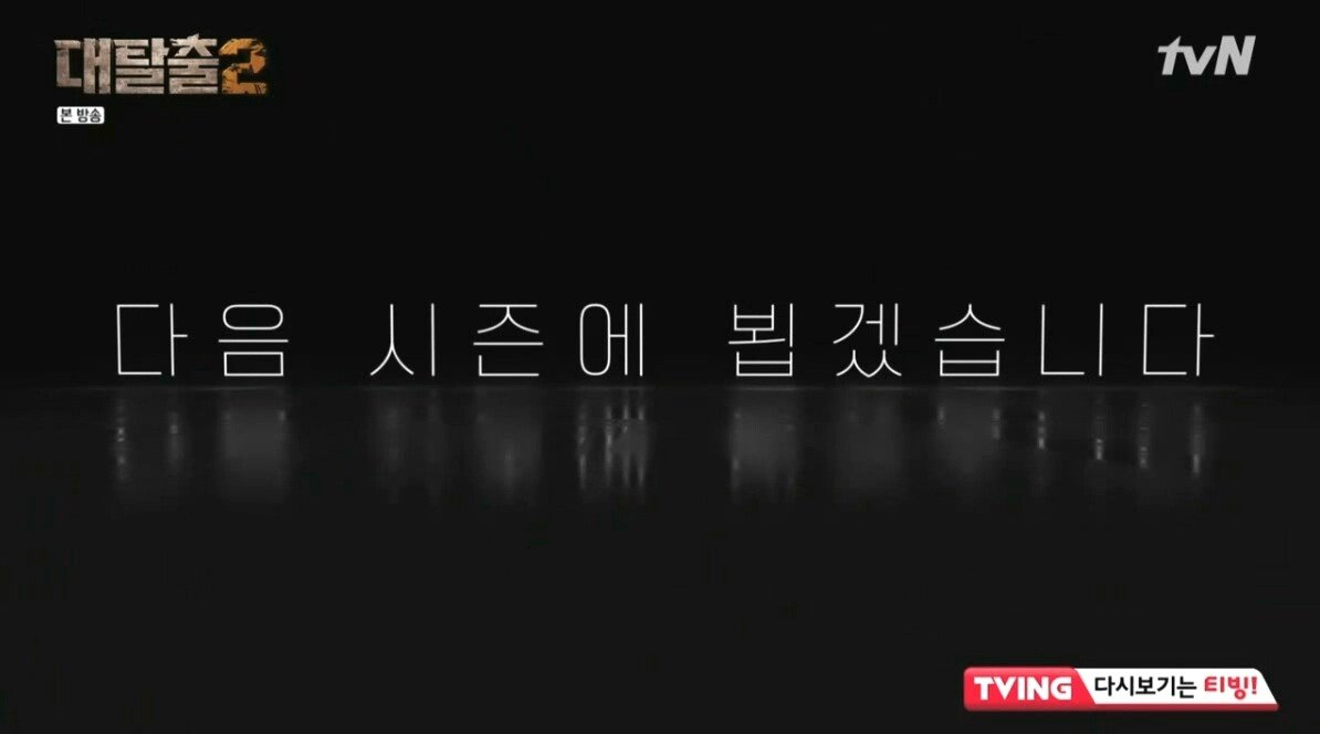 오피셜)대탈출3 방영확정