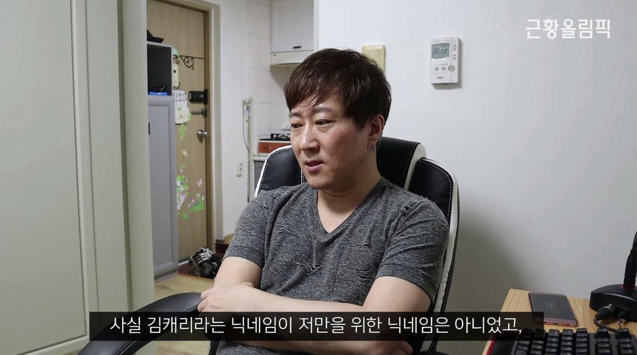 Cap 2019-06-11 18-49-18-089.jpg 스타크래프트 해설자 김캐리 근황.jpg