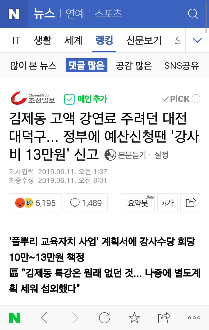 김제동 고액 강연료 주려던 대전 대덕구… 정부에 예산신청땐