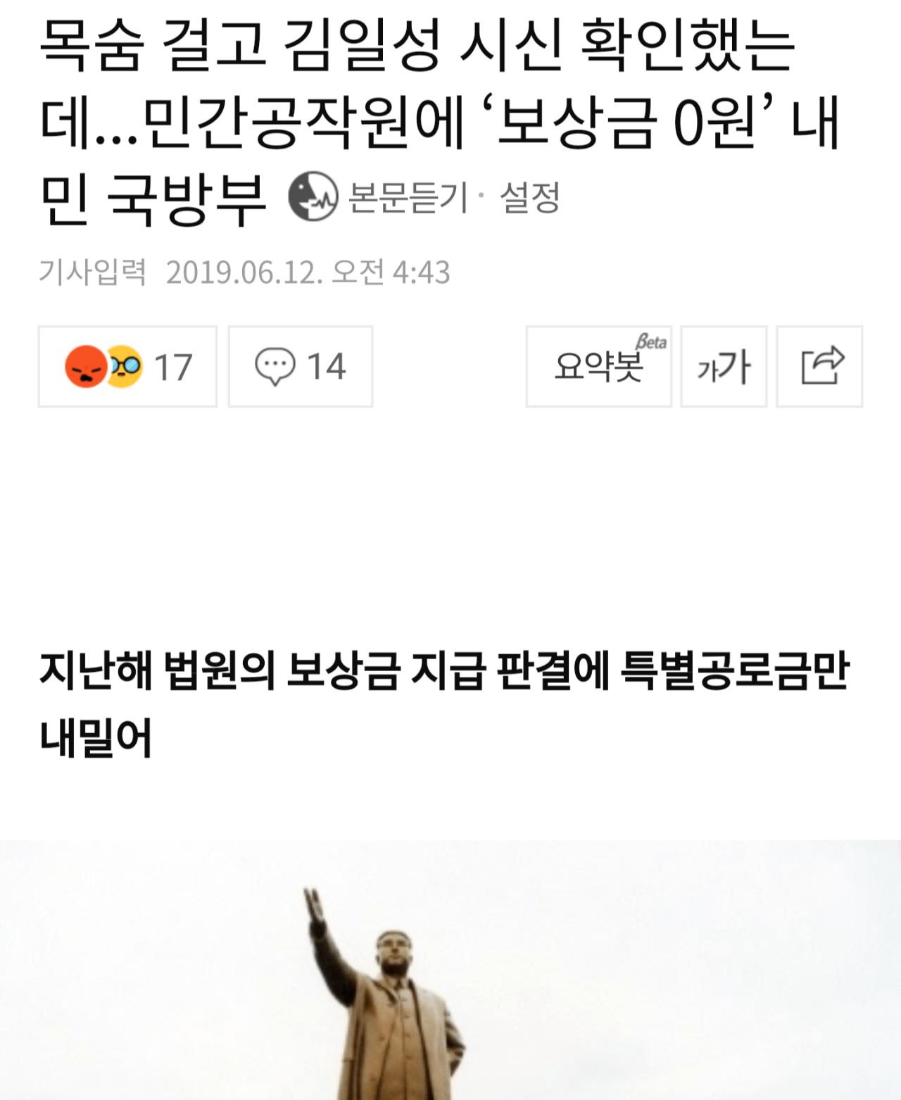 20190612_101451.png 목숨 걸고 국가에 헌신한 북파 공작원과 베트남 파병 군인의 최후.jpg