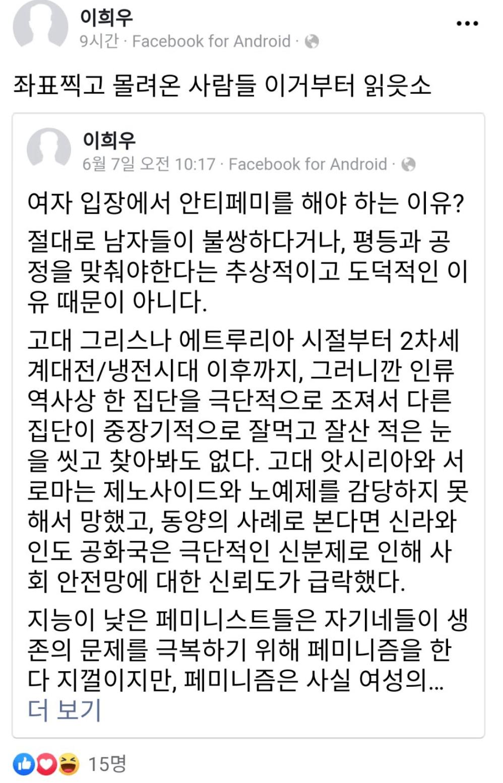 서울대 수능 만점자 페미들이랑 장판파 전투중.sex