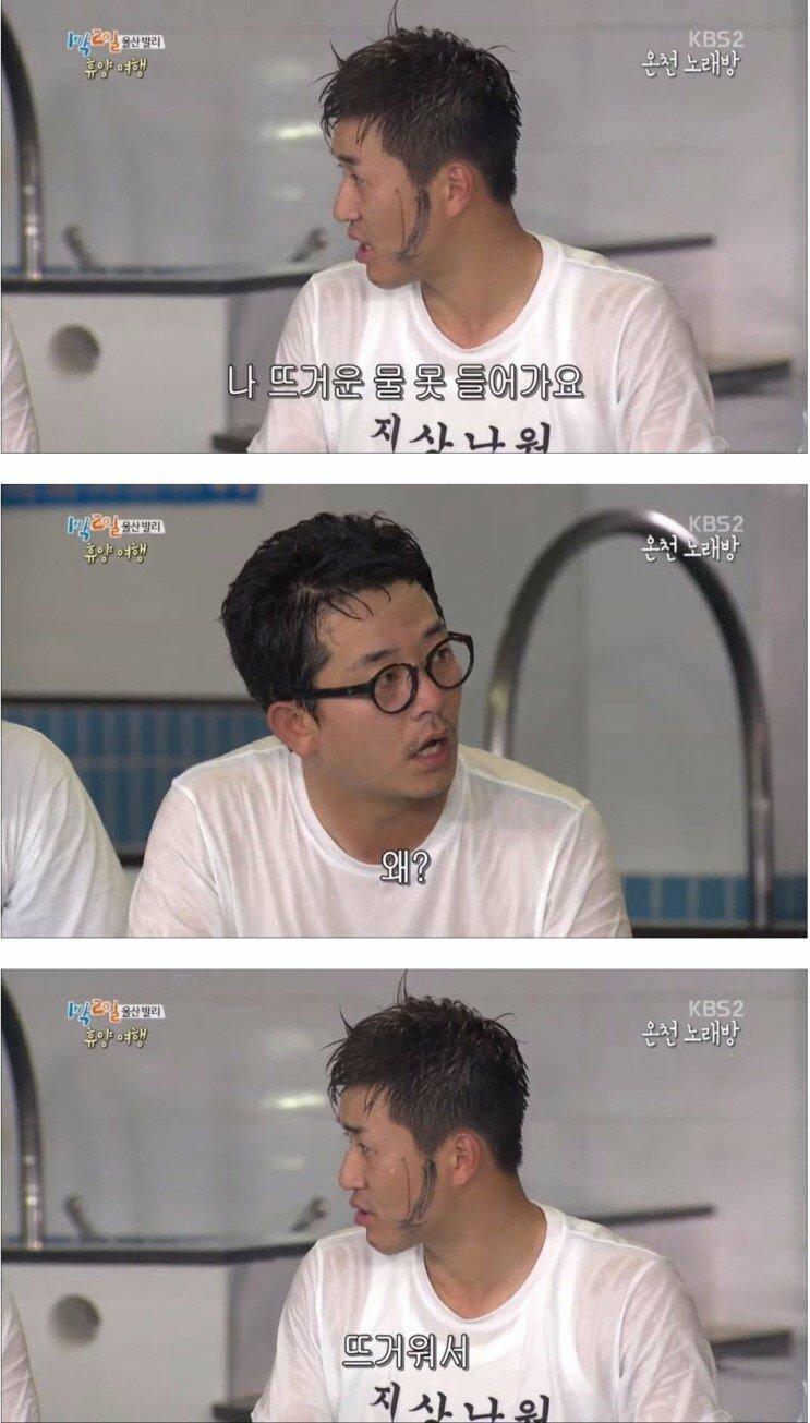 김종민이 뜨거운 물에 못들어가는 이유.jpg