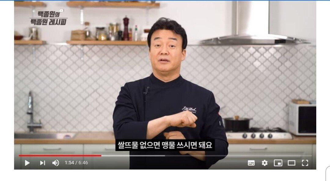 Screenshot_20190613-123513_Samsung Internet.jpg 백종원 레시피의 좋은 점.