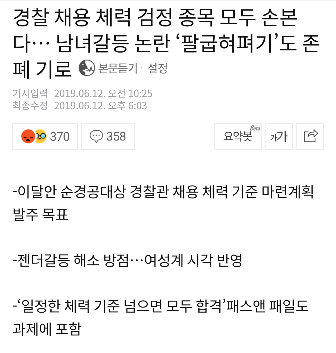 경찰.. 결국 체력 검정 팔굽혀펴기 폐기 논의중.jpg