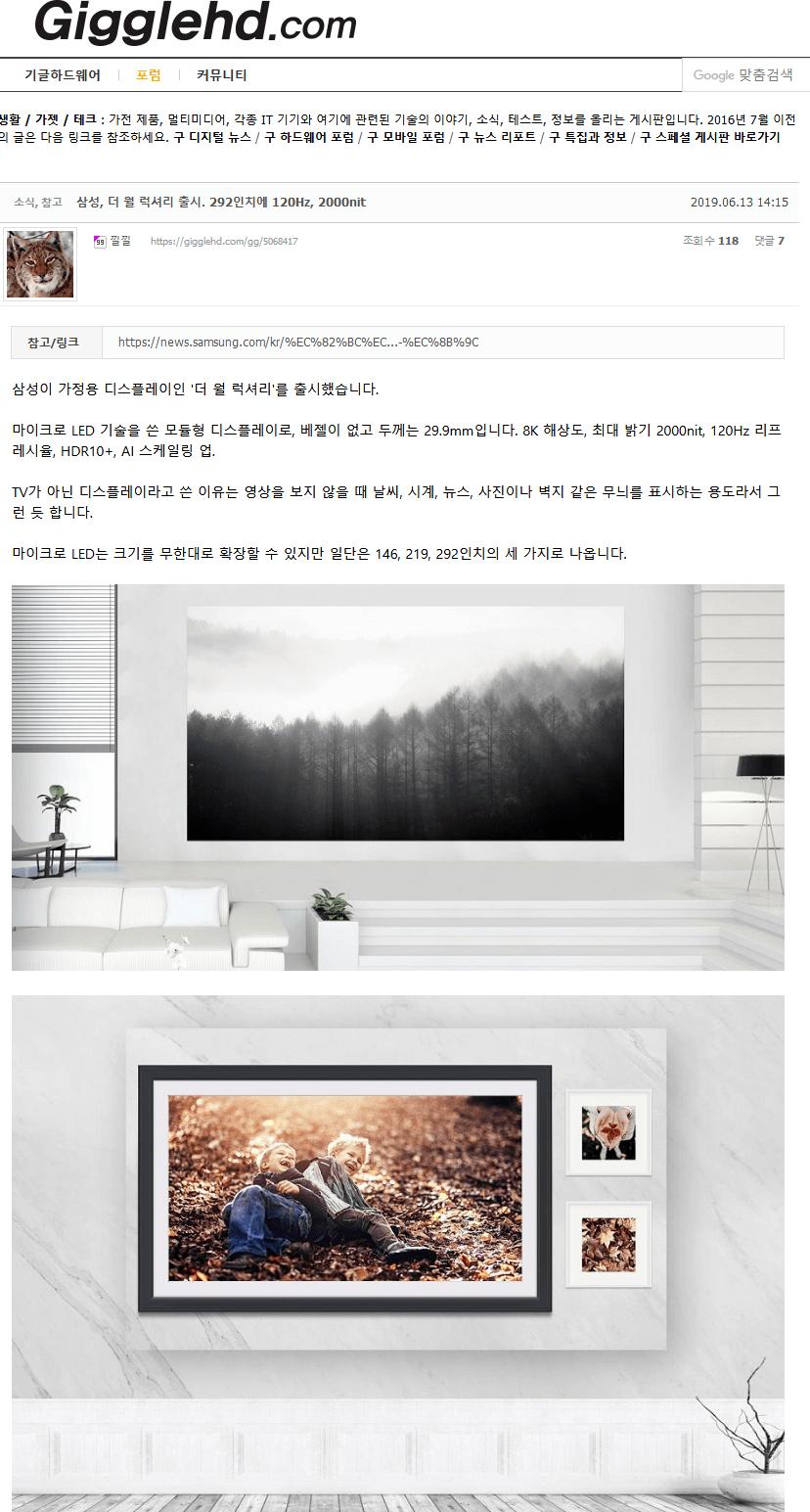 1.png 삼성, \'가정용\' 292인치 TV 발표