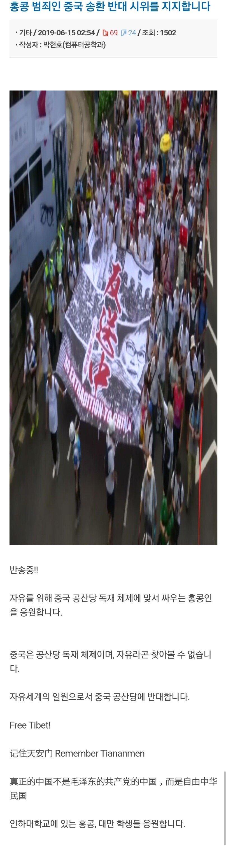 Screenshot_20190615-041333.jpg +추가))우리 학교 중국인이랑 한국인 싸움났다