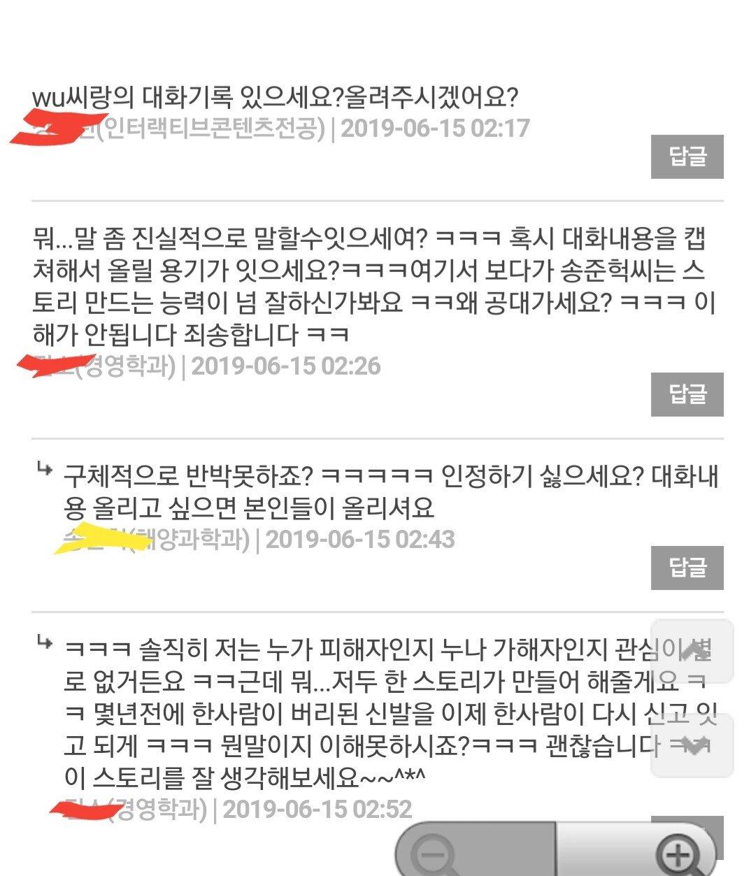 +추가))우리 학교 중국인이랑 한국인 싸움났다