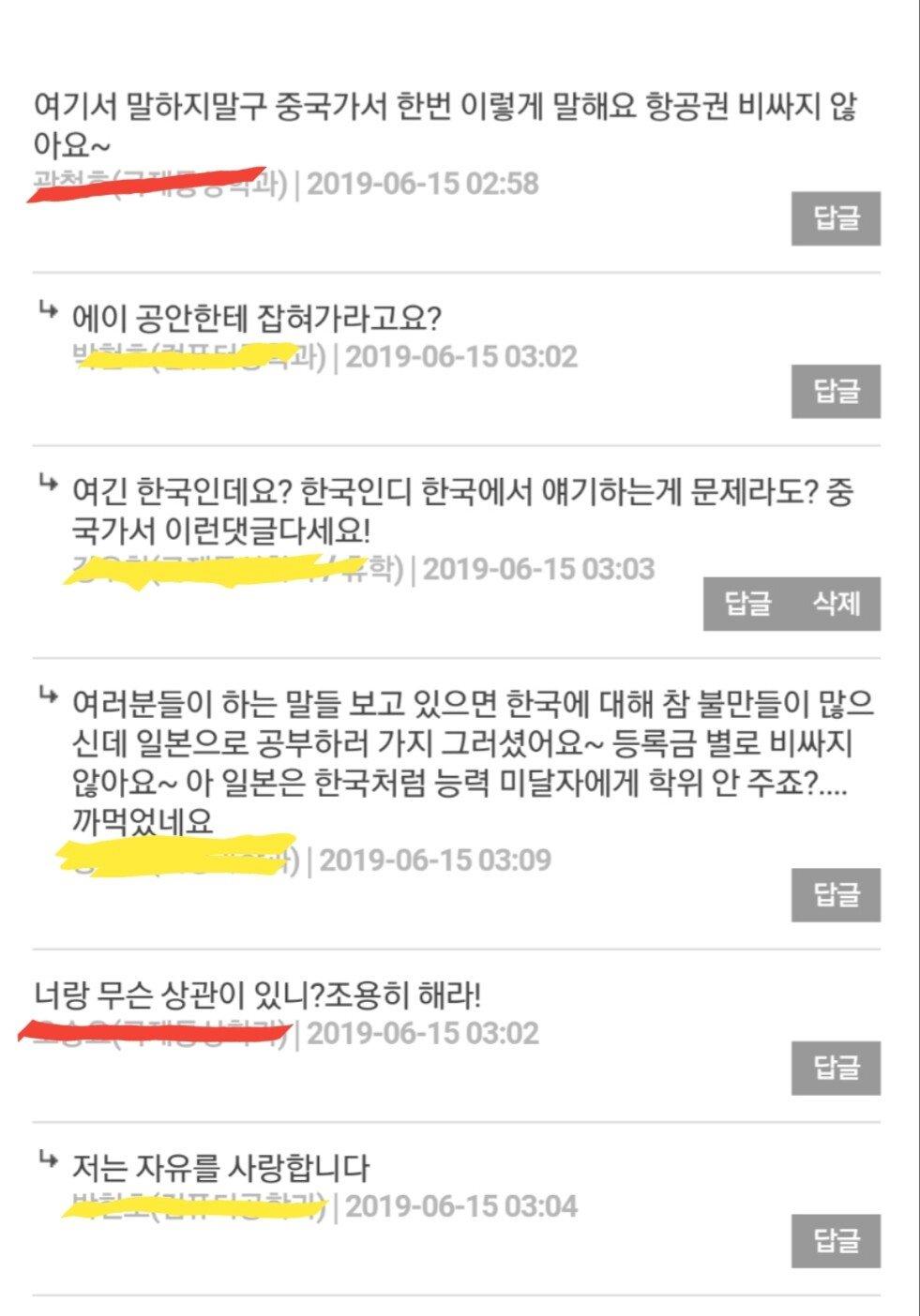 20190615_035259.jpg +추가))우리 학교 중국인이랑 한국인 싸움났다