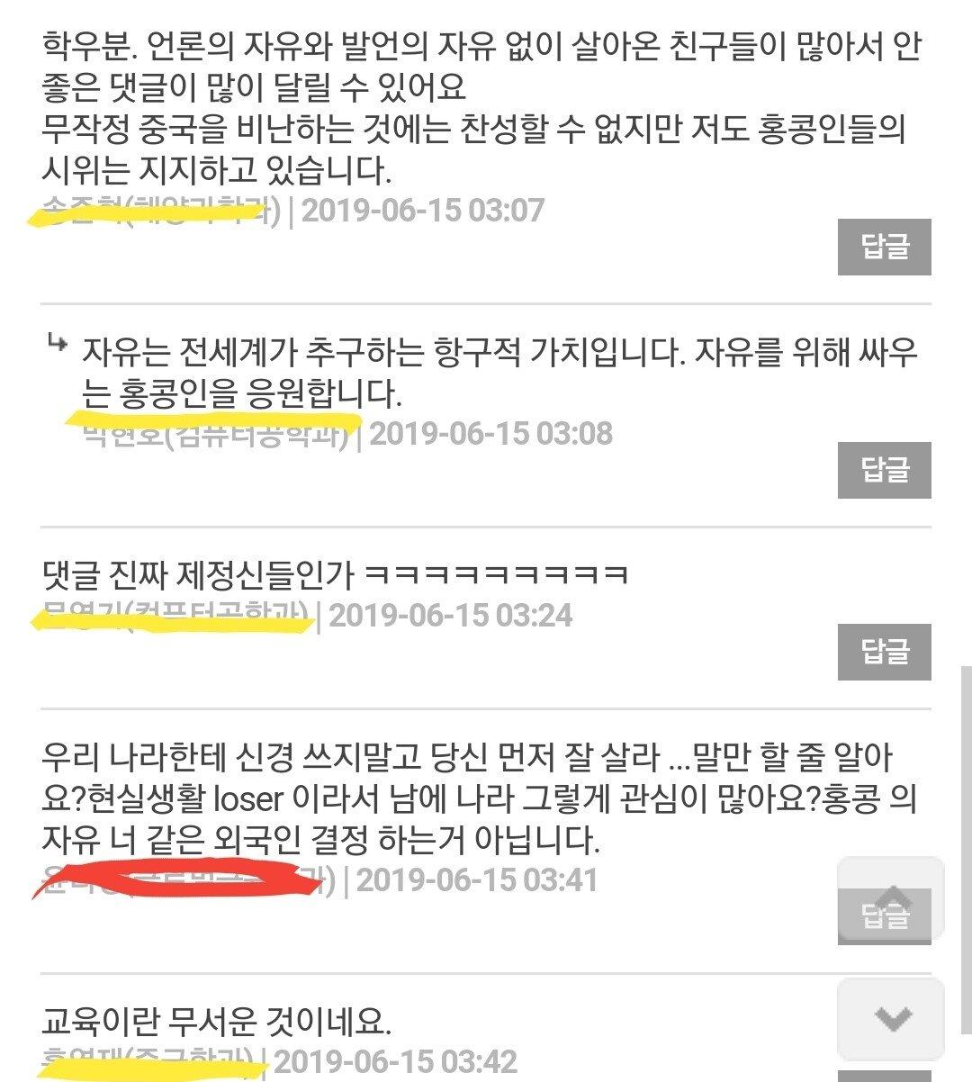 Screenshot_20190615-034806.jpg +추가))우리 학교 중국인이랑 한국인 싸움났다