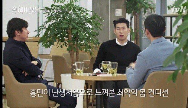16.jpg 손흥민이 아시안컵 뛸 당시 몸상태