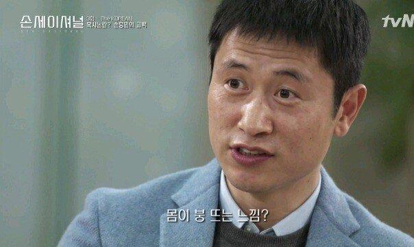 4.jpg 손흥민이 아시안컵 뛸 당시 몸상태