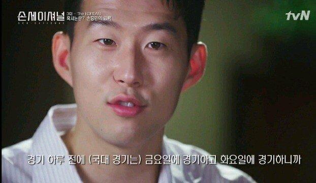 23.jpg 손흥민이 아시안컵 뛸 당시 몸상태