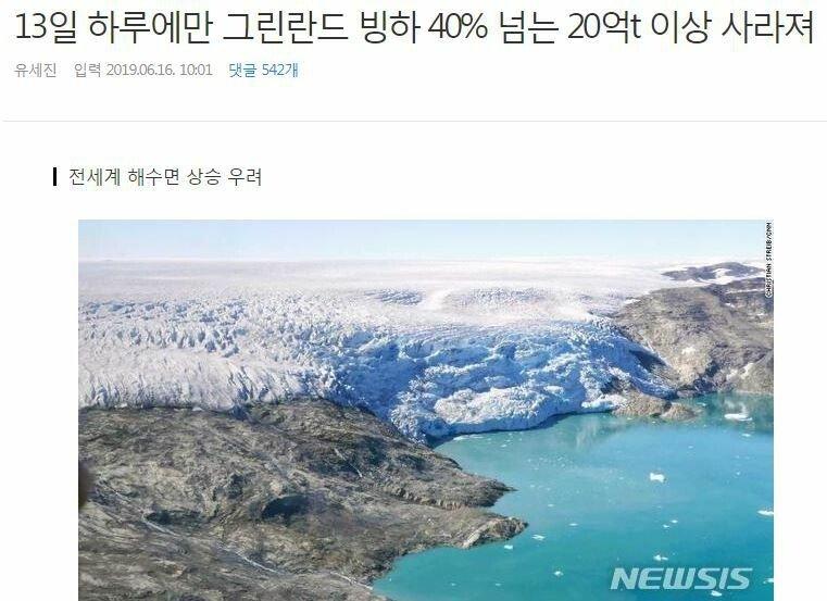 0F704BEF-E840-471A-A34E-0CC2AF4A57E4.jpeg 13일 하루에만 그린란드 빙하 40% 넘게 사라져...