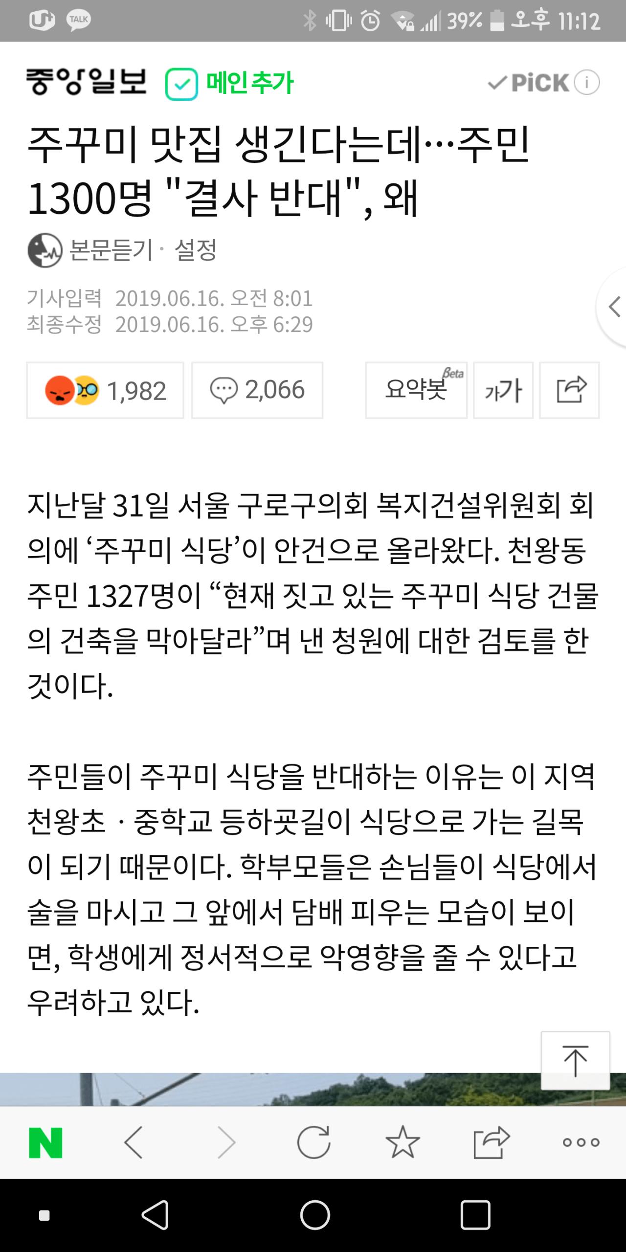 Screenshot_2019-06-16-23-12-20.png 구로구 주꾸미집 결사반대