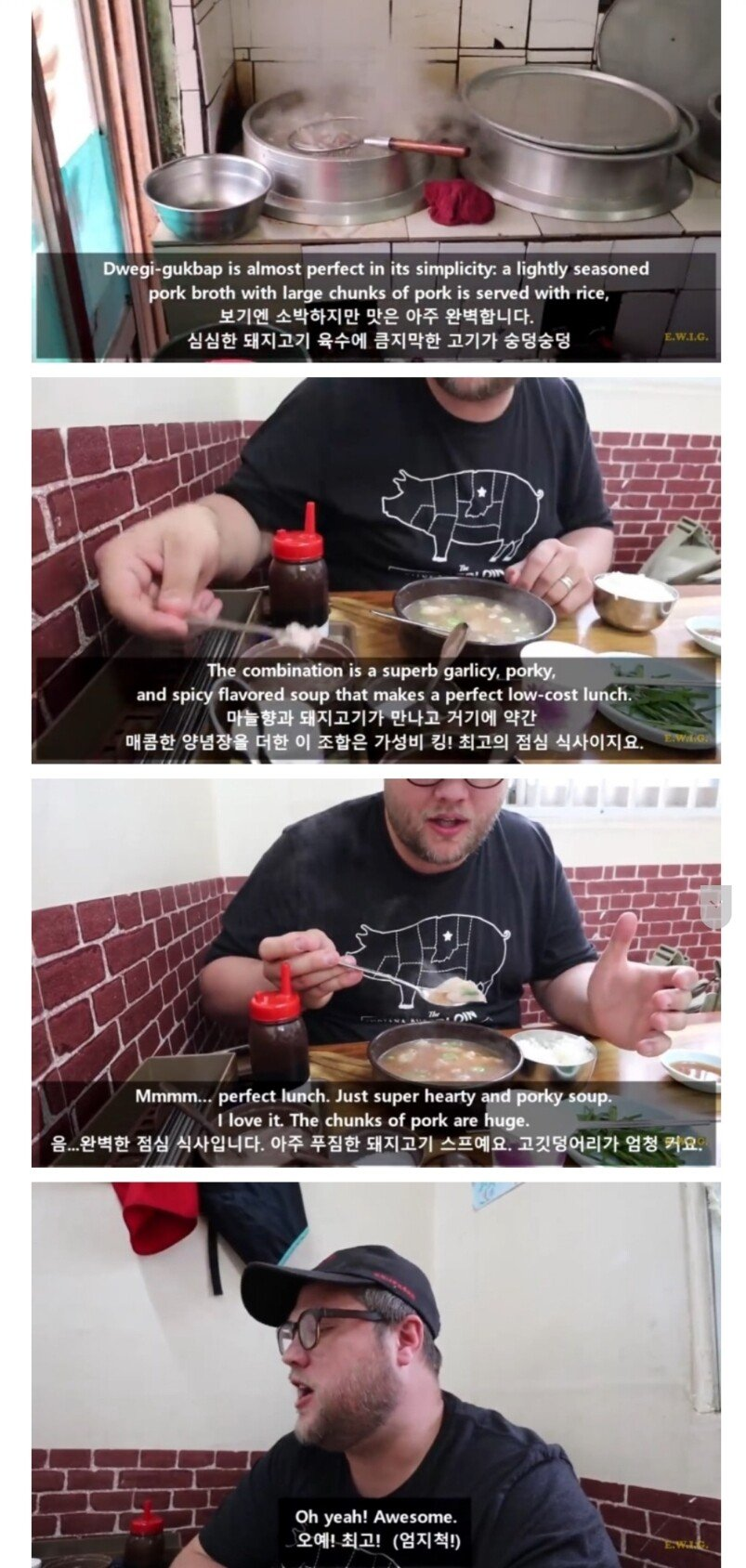 Screenshot_20190617-120934_Samsung Internet.jpg 국밥에 빠진 서양 아재.