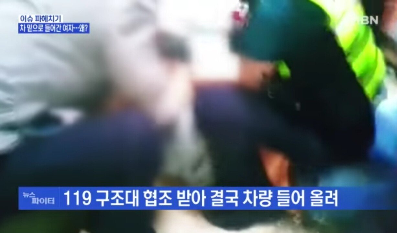 Screenshot_20190618-141446_YouTube.jpg 접촉사고 내고 자동차 밑에 숨은 여성, 경찰이 끄집어내