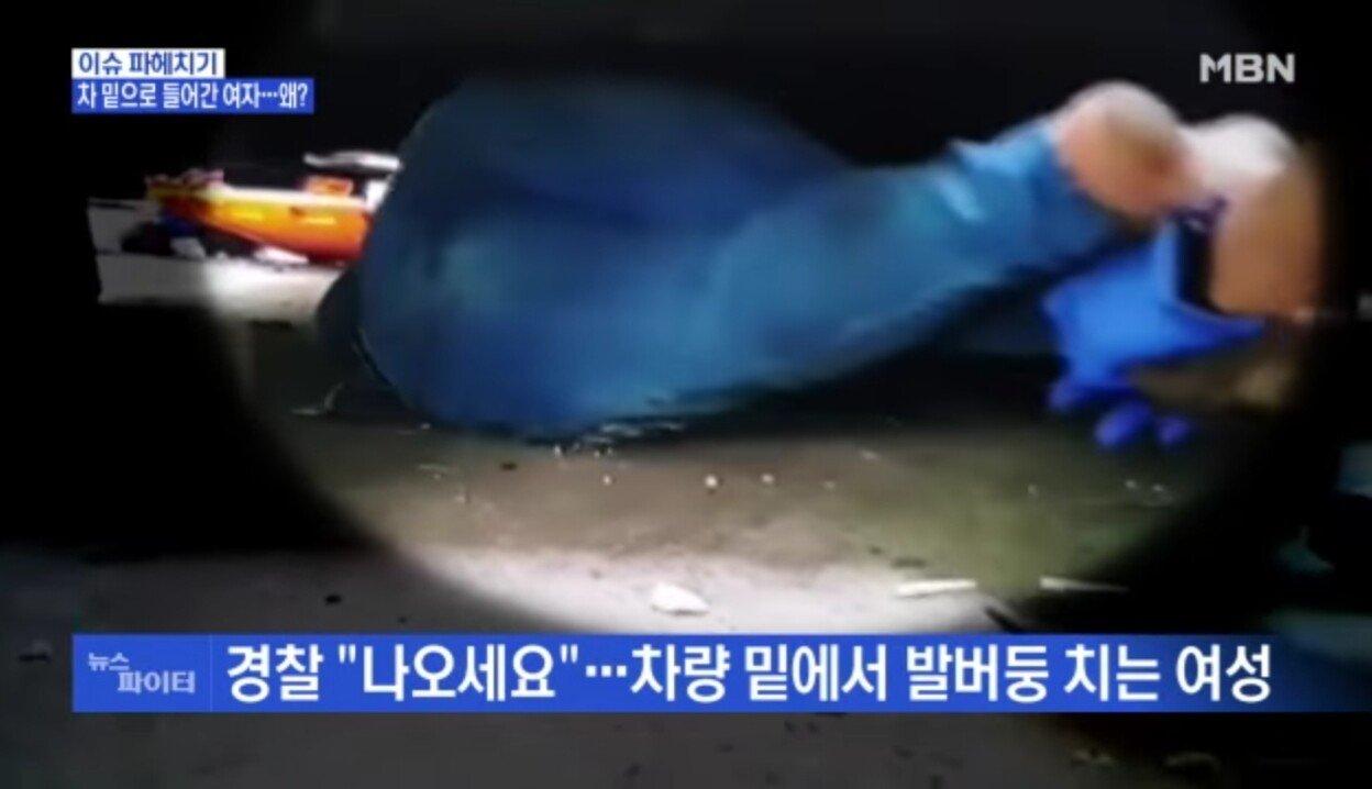 Screenshot_20190618-143214_YouTube.jpg 접촉사고 내고 자동차 밑에 숨은 여성, 경찰이 끄집어내