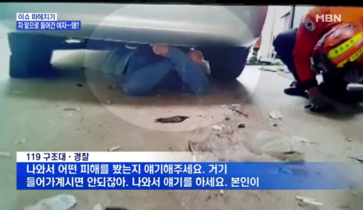 Screenshot_20190618-141143_YouTube.jpg 접촉사고 내고 자동차 밑에 숨은 여성, 경찰이 끄집어내