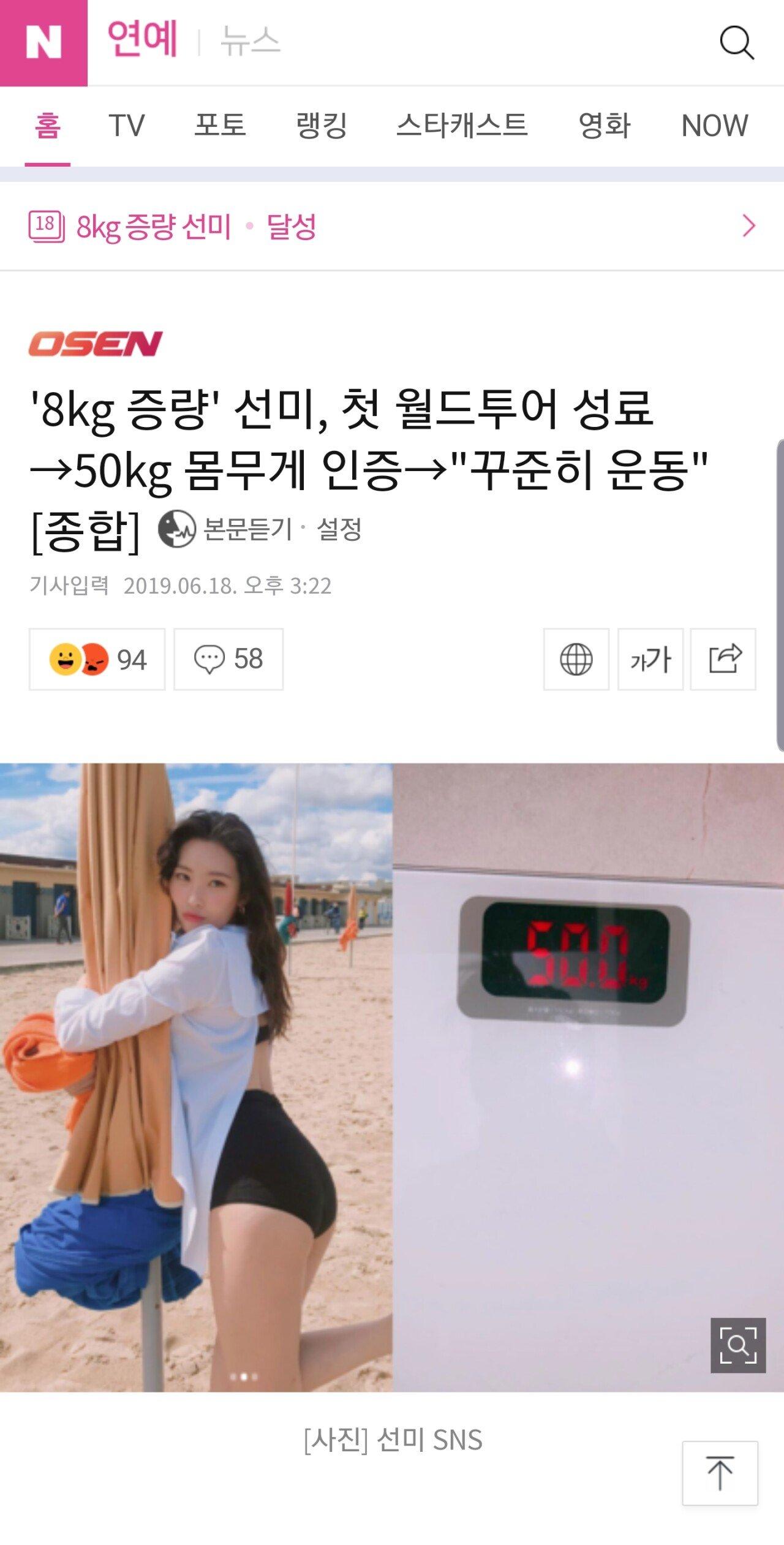 Screenshot_20190618-163452_Samsung Internet.jpg 8키로 찌운 선미에 화난 언냐...