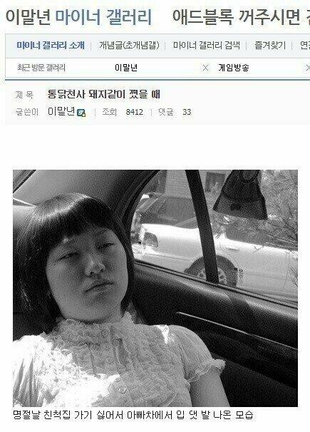 21.jpg 자기 친동생 연애를 지켜보는 이말년의 반응.jpg