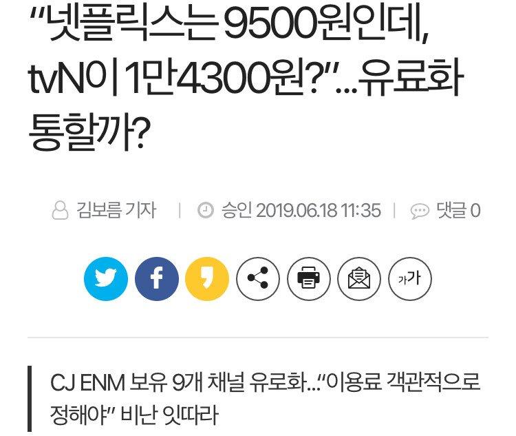 "838BA2CF-DB73-4330-91D5-F0A1E20DF58C.jpeg ""넷플릭스는 9500원인데, tvN이 1만4300원?""...유료화 통할까?"