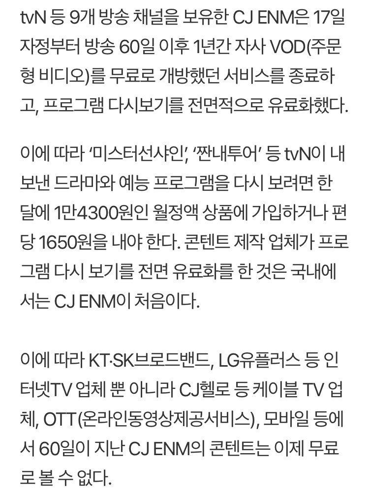 "85E70B99-4CA5-4F7A-BCA6-C80347E3677D.jpeg ""넷플릭스는 9500원인데, tvN이 1만4300원?""...유료화 통할까?"