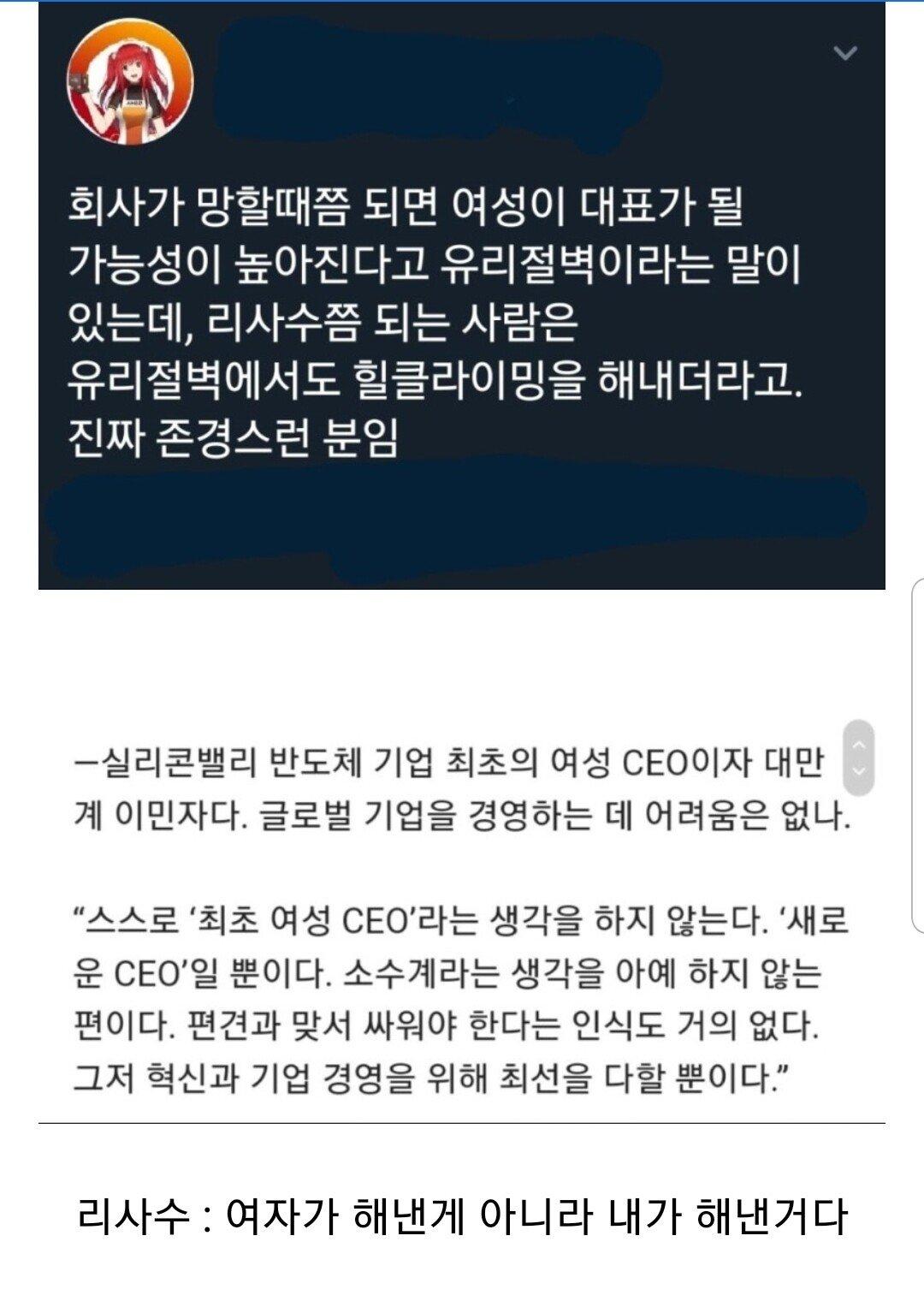 Screenshot_20190619-164340_Samsung Internet.jpg 리사수 : 나는 최초의 여성 CEO가 아니다.