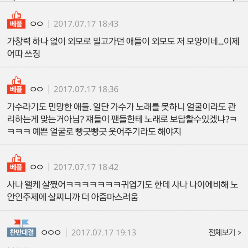 사나 판증서.png 한국 연예계의 다우존스 지수.jpg