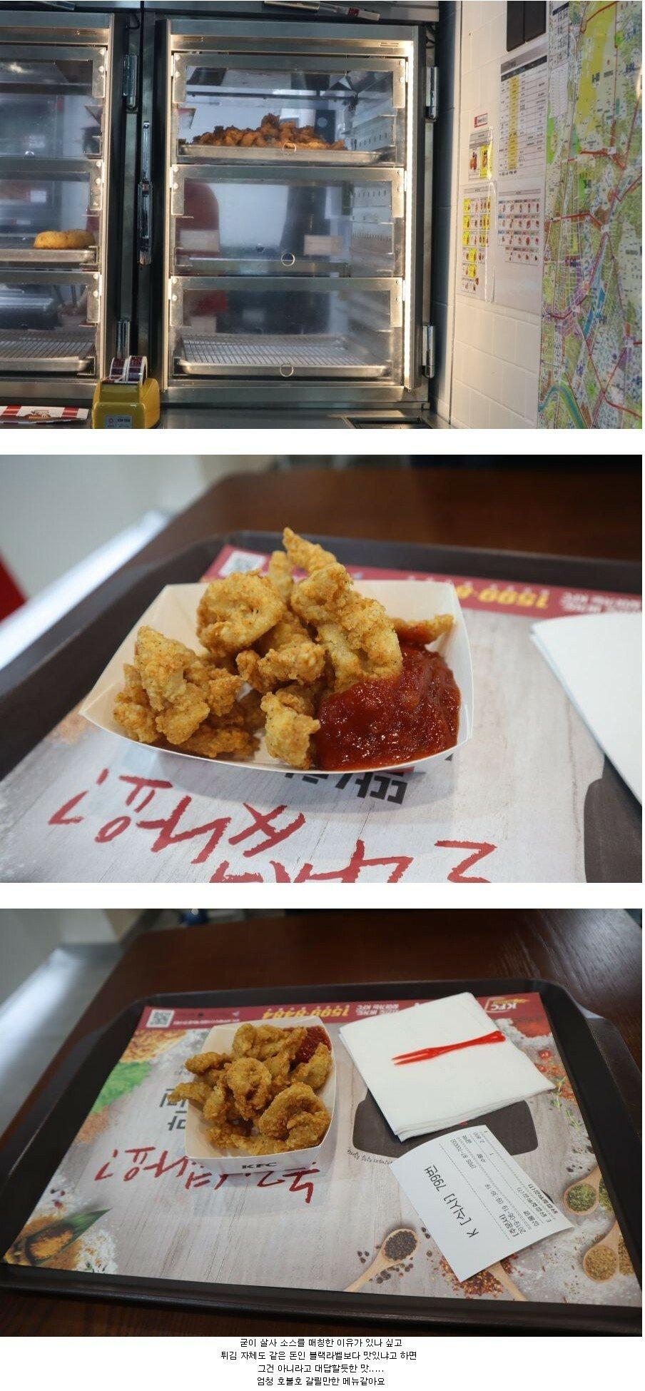 Screenshot 2019-06-19 at 11.14.58.jpg kfc 닭껍질튀김 실물샷 & 후기.jpg