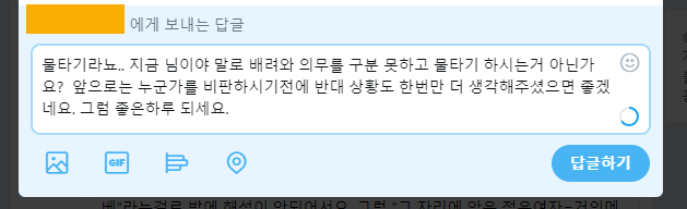 8882019-06-20_18-25-32.png 모 힙합 평론가에게 트위터 차단당한 썰