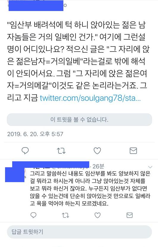 442019-06-20_18-41-53.png 모 힙합 평론가에게 트위터 차단당한 썰