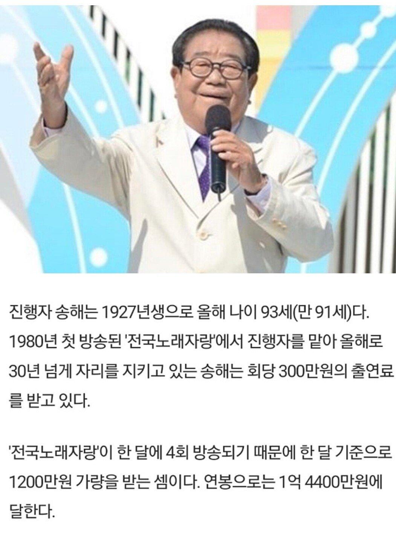 Screenshot_20190620-215336.jpg 전국노래자랑 송해 할아버지 출연료.jpg