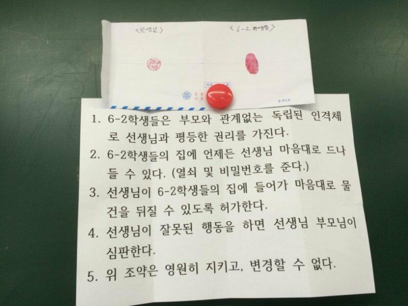 1.jpg 초등학교 6학년 아이들에게 강화도조약 가르치는 법.jpg