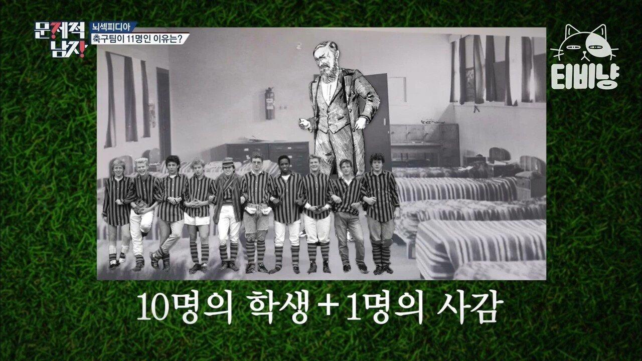 현재 축구팀 선수가 11명인 이유...jpg